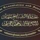 جائزة الشيخ حمد للترجمة