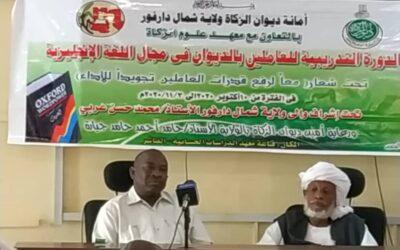 ديوان زكاة شمال دارفور يؤكد اهتمامه بتدريب العاملين