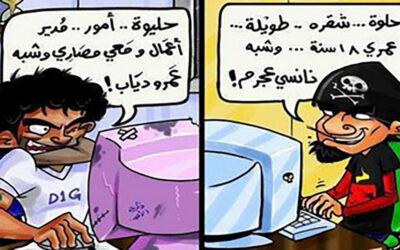 """الحب بالإنترنت مطب """"الحب الإلكتروني"""" … بقلم: جعفر عباس"""