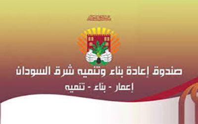 صندوق إعمار الشرق ودموع التماسيح ( مشاريع حبر على ورق)