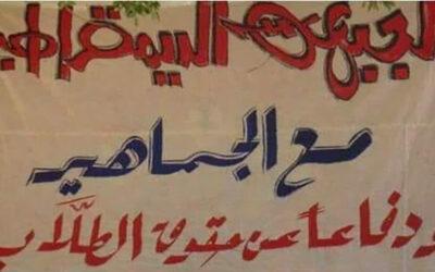 67 عاما : قدااام يا الجبهة الديمقراطية … بقلم: كمال كرار