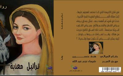 قراءة في رواية تراتيل معذبة .. للكاتبة شيماء عبدالله