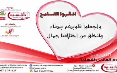 حضرموت للإعلام والتنمية تطلق حملة توعوية باليوم العالمي للتسامح