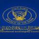 مجلس السيادة الانتقالي: العفو
