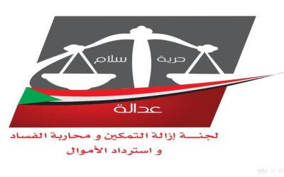 إزالة التمكين تدين نصرة سكرتير السيادي لفضل محمد خير