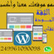 اعلان تصميم مواقع
