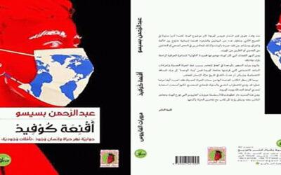 """ميلاد كتاب """"أقنعة كوفيد"""" لمعالي السفير عبدالرحمن بسيسو"""