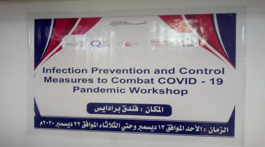 الصحة: تؤكد سلامة المرضى والعاملين في القطاع الصحي