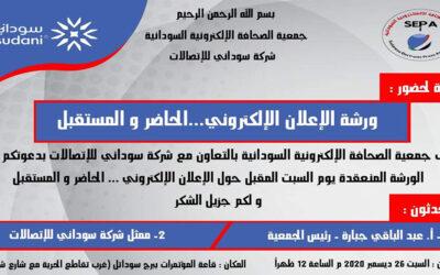 """سوداني للإتصالات ترعى ورشة """"الإعلان الإلكتروني الحاضر والمستقبل"""""""