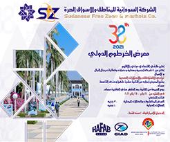 معرض الخرطوم يعبر عن عمق روابط السودان مع محيطه الإقليمي والدولي
