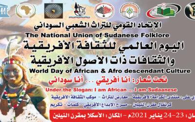 الإتحاد المهني للتراث الشعبي ينظم يوم الثقافة الأفريقية
