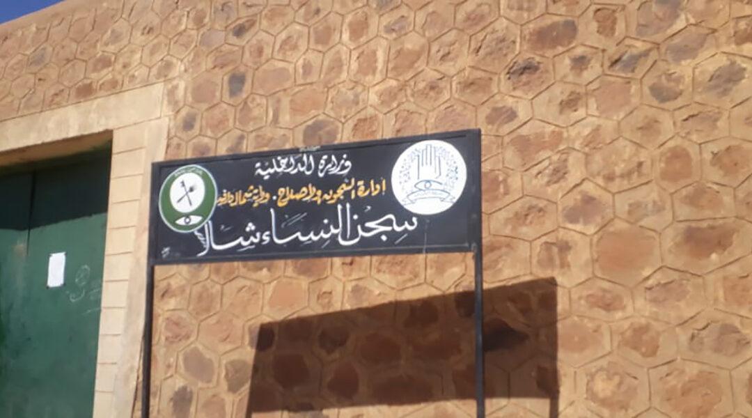 مجموعة شبابية تطلق مبادرة لمعالجة قضايا الغارميين في سجن شالا