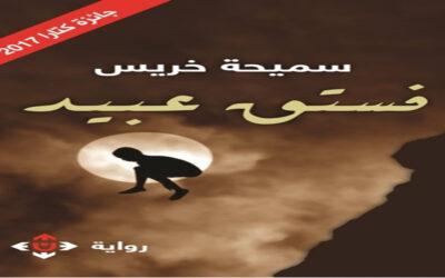 فستق عبيد .. رواية مذهلة … بقلم: محمد حسن النحات