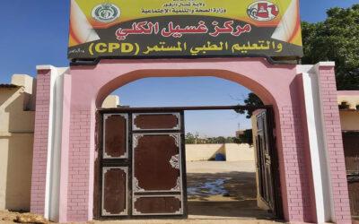مرضى الفشل الكلوي بمدينة الفاشر يواجهون خطر الموت