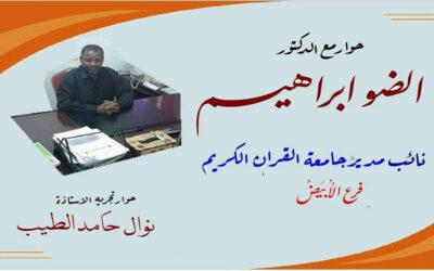 نائب مدير جامعة القرآن الكريم في ضيافة موقع سودان بوست