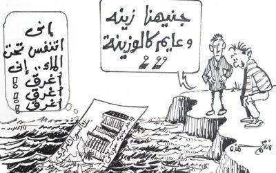 كاريكاتير … بقلم: منعم حمزة