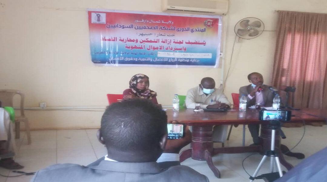 شبكة الصحفيين بشمال دارفور تستضيف لجنة إزالة التمكين بالولاية