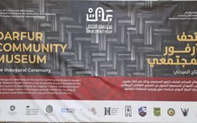 إفتتاح متحف دارفور المجتمعي بنيالا جنوب دارفور
