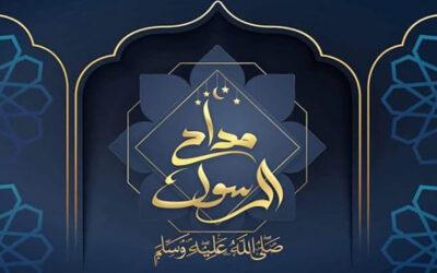 قناة اقرأ تطلق مسابقة مداح الرسول ﷺ