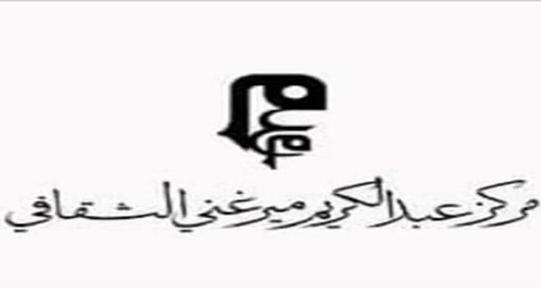بدء التقديم لجائزة مهرجان مركز عبدالكريم ميرغني الثقافي للمسرح