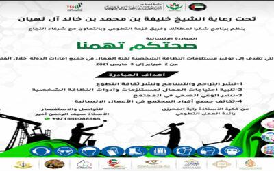 تحت رعاية الشيخ خليفة آل نهيان.. اطلاق مبادرة صحتكم تهمنا