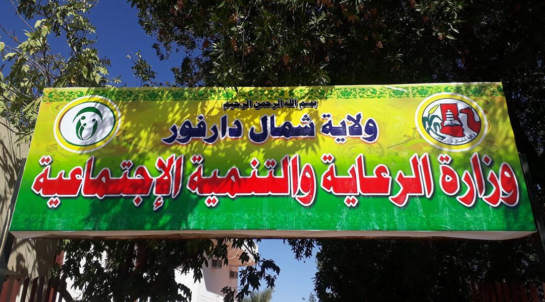 اعفاءات وتعيينات جديدة بوزارة الرعاية والتنمية الاجتماعية شمال دارفور