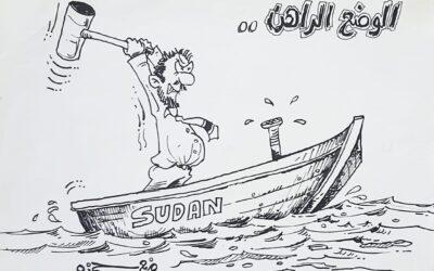 الوضع الراهن .. كاريكاتير … بقلم: منعم حمزة