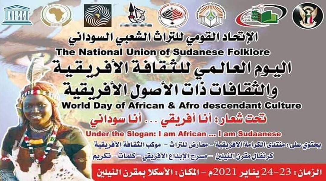 اليوم العالمي للغات واللغة الأم..ممسكات الهوية والوحدة الوطنية