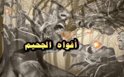 أفواه الجحيم … بقلم الكاتبة: فاطمة روزي