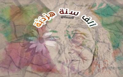 ألف سنة هِرْدَبَّة … بقلم: الكاتبة / فاطمة روزي