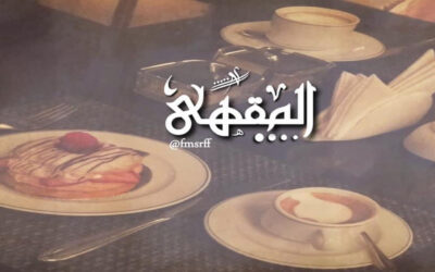 المقهى … بقلم: الكاتبة / فاطمة روزي