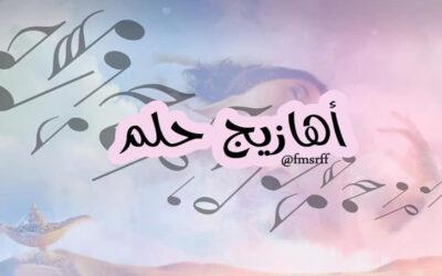 أهازيج حلم … بقلم: الكاتبة / فاطمة روزي