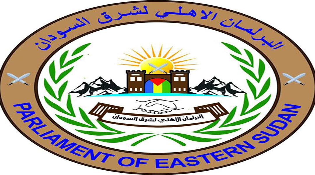 إنعقاد المؤتمر التأسيسي الأول لبرلمان شرق السودان الأهلي بالقضارف