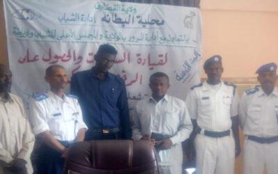 شراكة بين شرطة المرور ومجلس الشباب لتدريب شباب البطانة