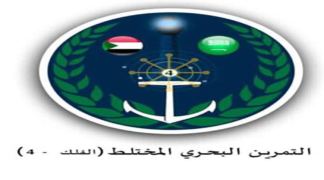 قائد القوات البحرية يؤكد أهمية التمرين البحري السوداني السعودي
