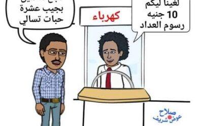 كاريكاتير … بقلم: صلاح عوض شريف