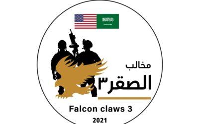 القوات البرية السعودية .. تستعد لانطلاق التمرين المشترك مخالب الصقر3