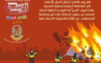 حملة توعوية بمناسبة اليوم العالمي للدفاع المدني بساحل حضرموت