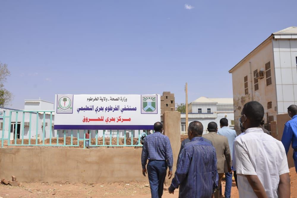 والي الخرطوم: إفتتاح مركز علاج الحروق وإدخاله للخدمة خلال أسبوعين