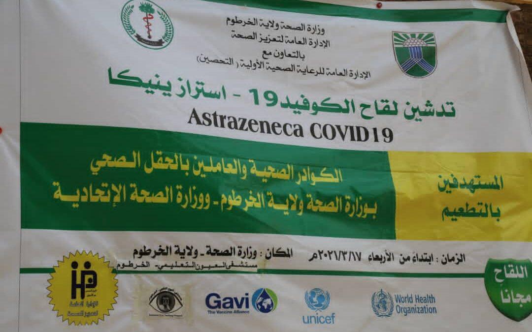 إنطلاق حملة تطعيم الكوادر الطبية بمستشقى العيون بلقاح كورونا