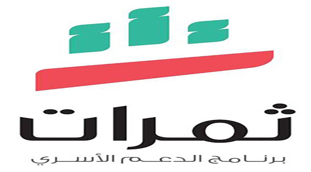 ثمرات تدعو مسجليها بوزارة التنمية الإجتماعية لإستلام إستحقاقاتهم غدا