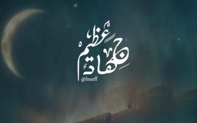 جهاد عظيم … بقلم: الكاتبة / فاطمة روزي