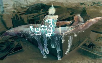 شمعة تئن … بقلم: الكاتبة / فاطمة روزي