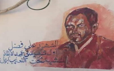 الشهيد الدكتور علي فضل والقصاص من القتلة
