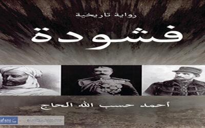فشودة رواية أحمد حسب الله .. الأحلام تخفف من ضغوطات الحياة