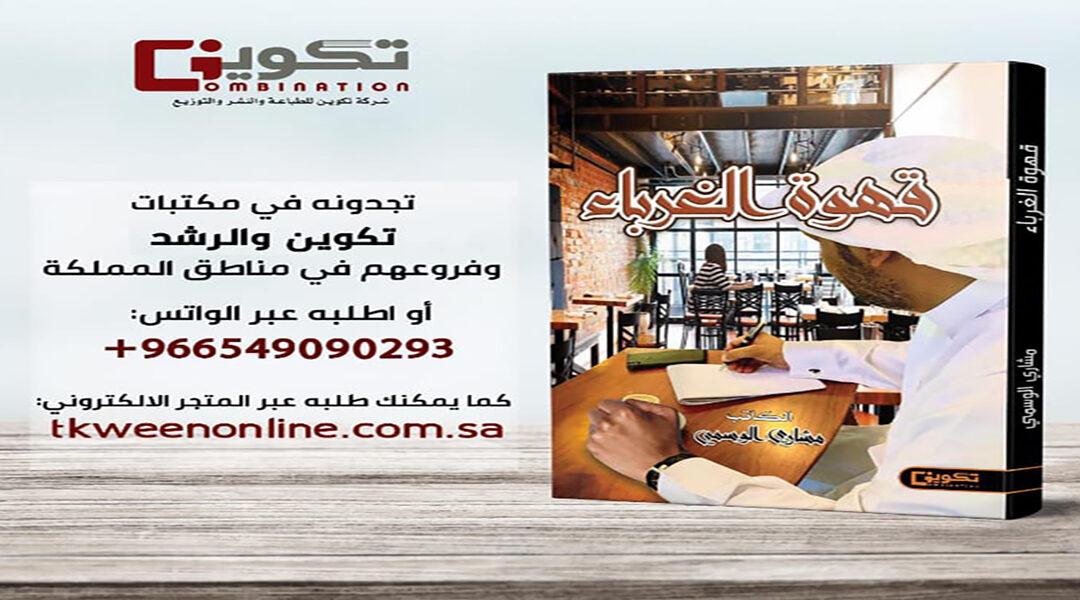 """إصدار كتاب """"قهوة الغرباء"""" للكاتب مشاري الوسمي"""