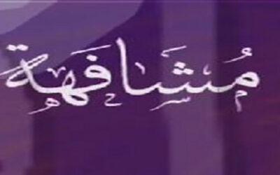 مشافهة عن الشعريات الجديدة بالتلفزيون القومي فى رمضان