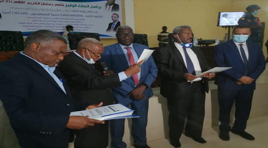 وزير التنمية الاجتماعية يدشن نفرة العطاء الوفير للزكاة بالقضارف
