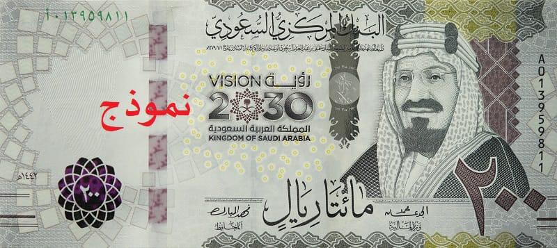 """""""البنك المركزي السعودي"""" يطرح عملة جديدة فئة 200 ريال"""