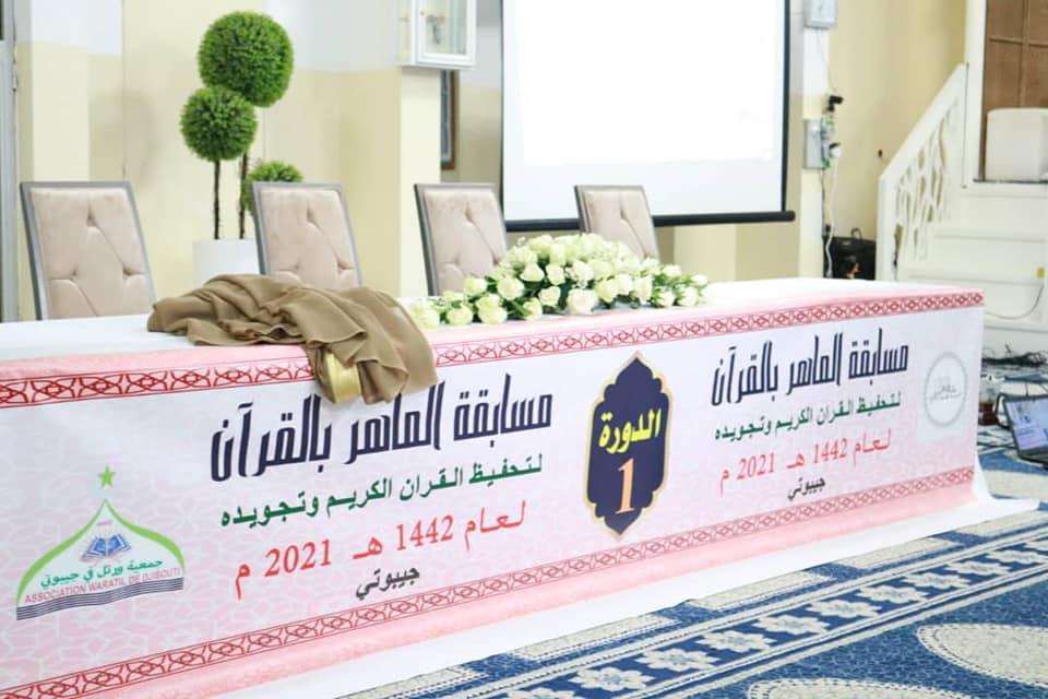 السودان يفوز بجائزتين فى مسابقة جيبوتي لحفظ القرآن